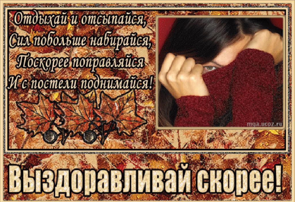 ПОЖЕЛАНИЕ В ВЫЗДОРОВЛЕНИЙ ЖЕНЩИНЕ СКАЧАТЬ БЕСПЛАТНО
