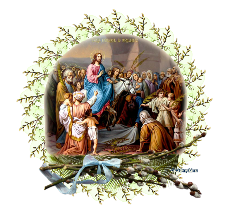 С днем иерусалима открытки, чистым четвергом прикольные