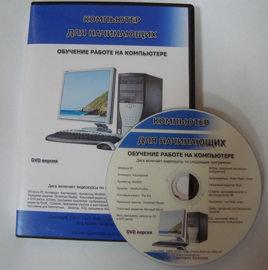 Обучение на компьютере бесплатно диск братислава поездка