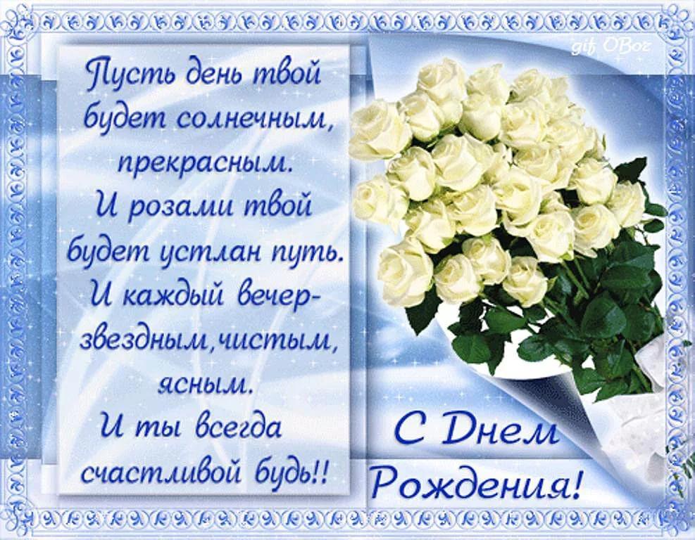 С днем рождения картинки поздравления в стихах
