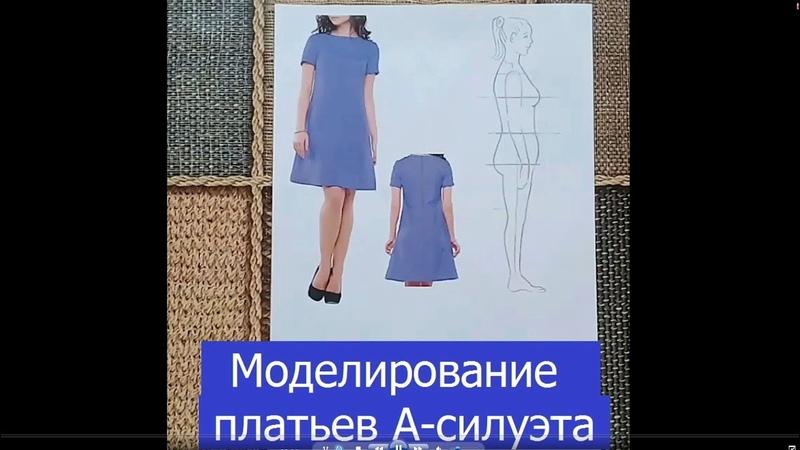 Ирина Паукште Платье Силуэта А
