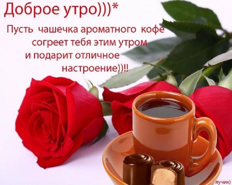 вике пожелание с добрым утром