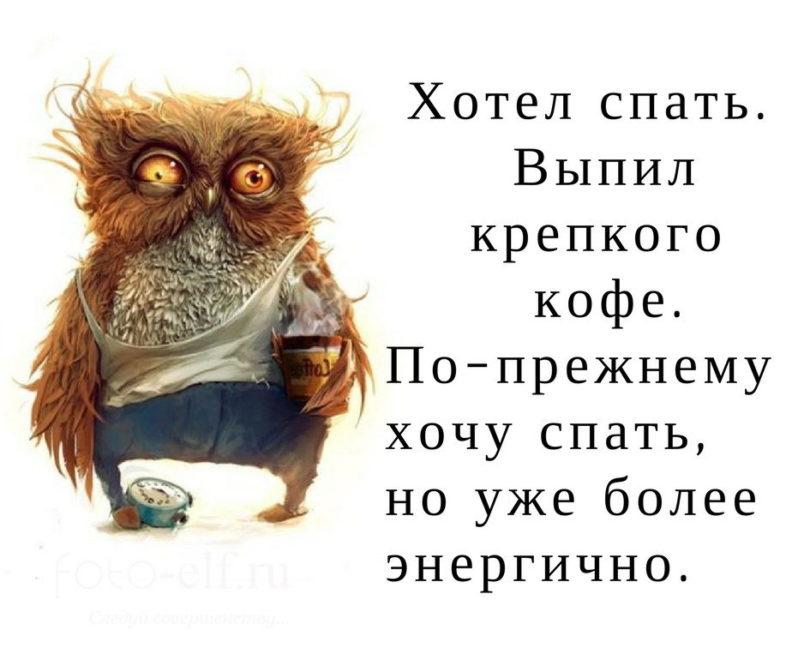 Хочется спать картинки приколы, детьми советские