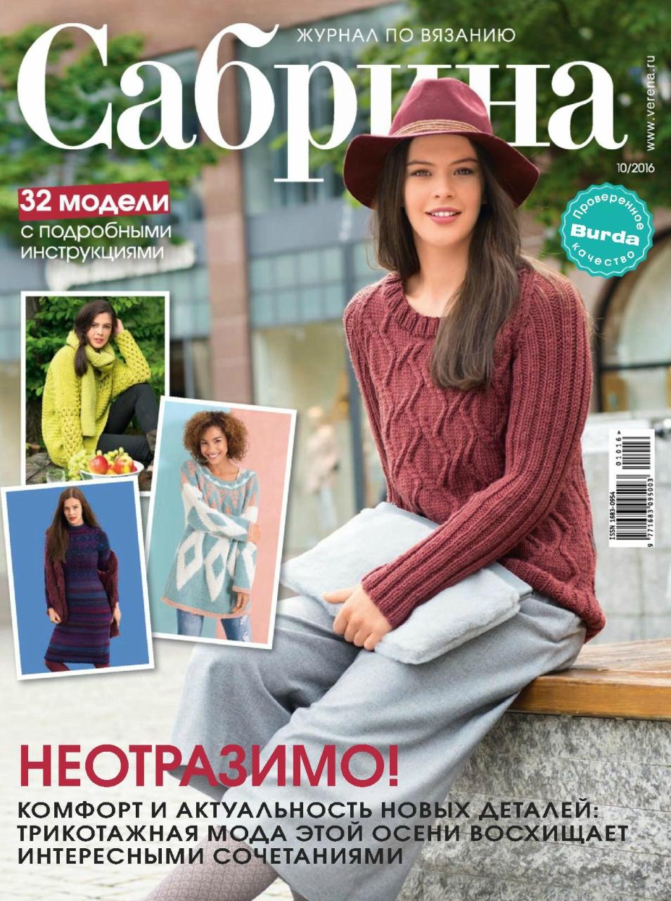 Журнал верена вязание спицами 2016 со схемами фото 64