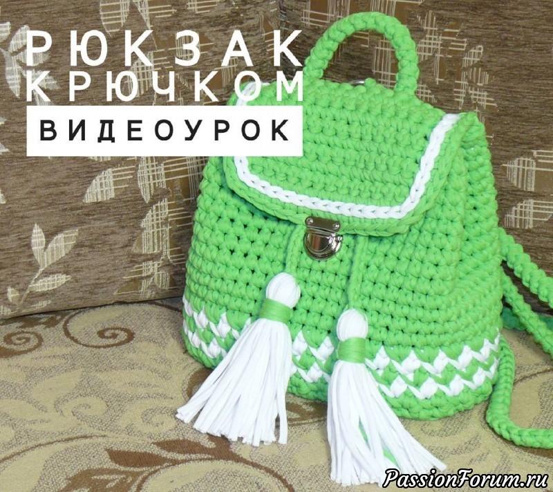 738a4f3da403 Вязание крючком для детей рюкзаки схемы бесплатно.