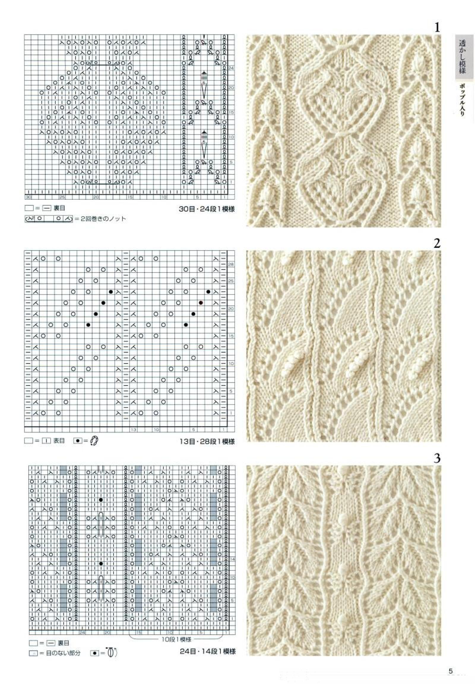 Японские ажурные узоры на спицах схемы и описание