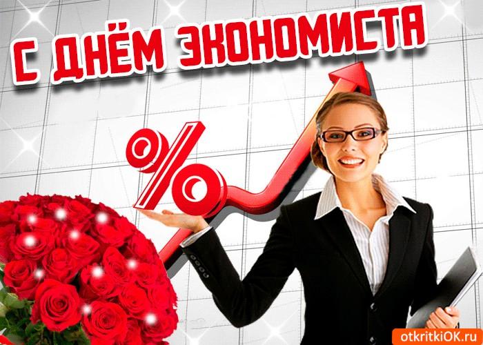 тканей, аксессуаров картинка с днем экономиста женщины известны всем