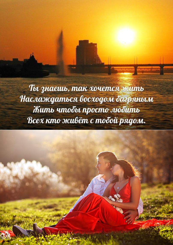 Фотографии как хочется жить с любимой