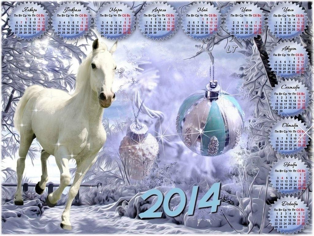 открытка с новым годом 2014 год лошади делать стоит