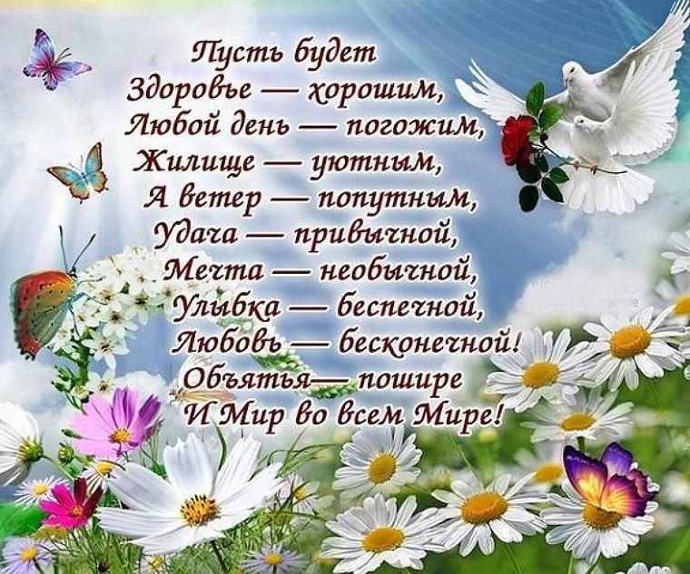 Пожелания хорошего дня картинки со стихами