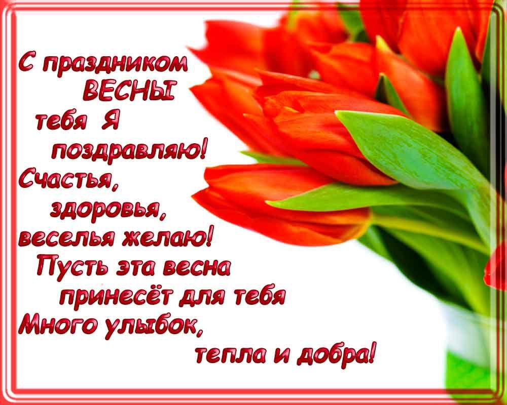 Поздравления весенними праздниками