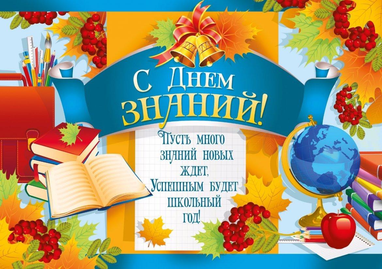 Открытки 1 сентября день знаний картинки, днем
