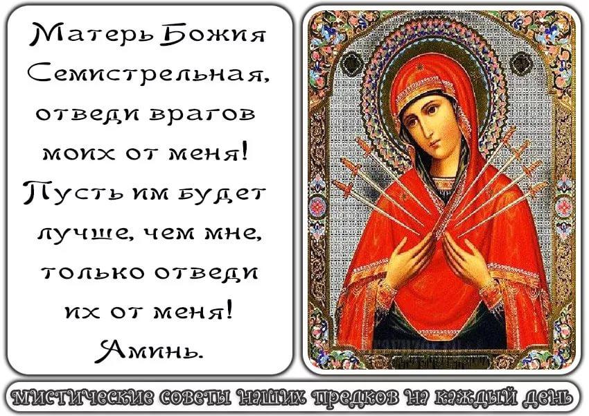оставайся молитва от сглаза на фотографию интересующий вас