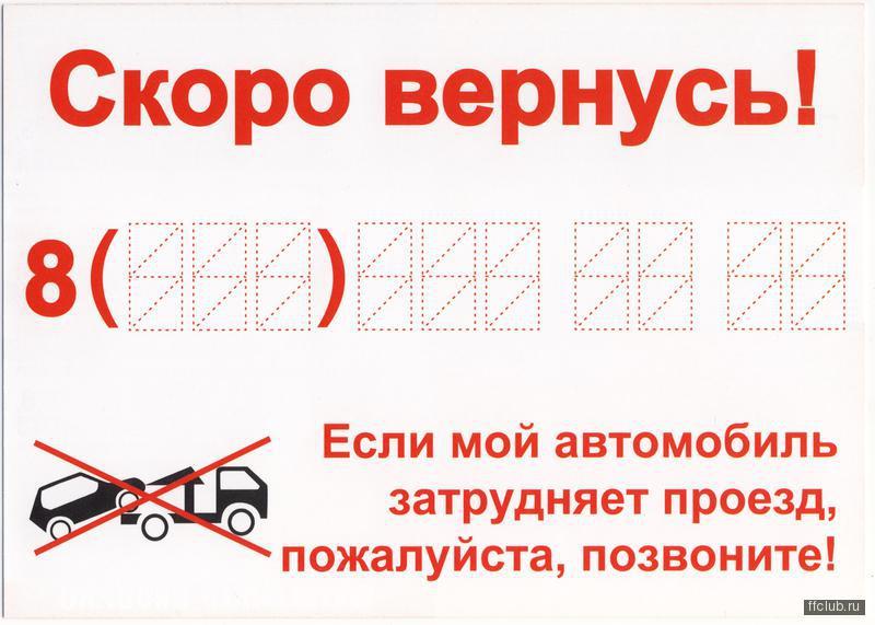 Шаблон Таблички Если Вам Мешает Мой Автомобиль Распечатать