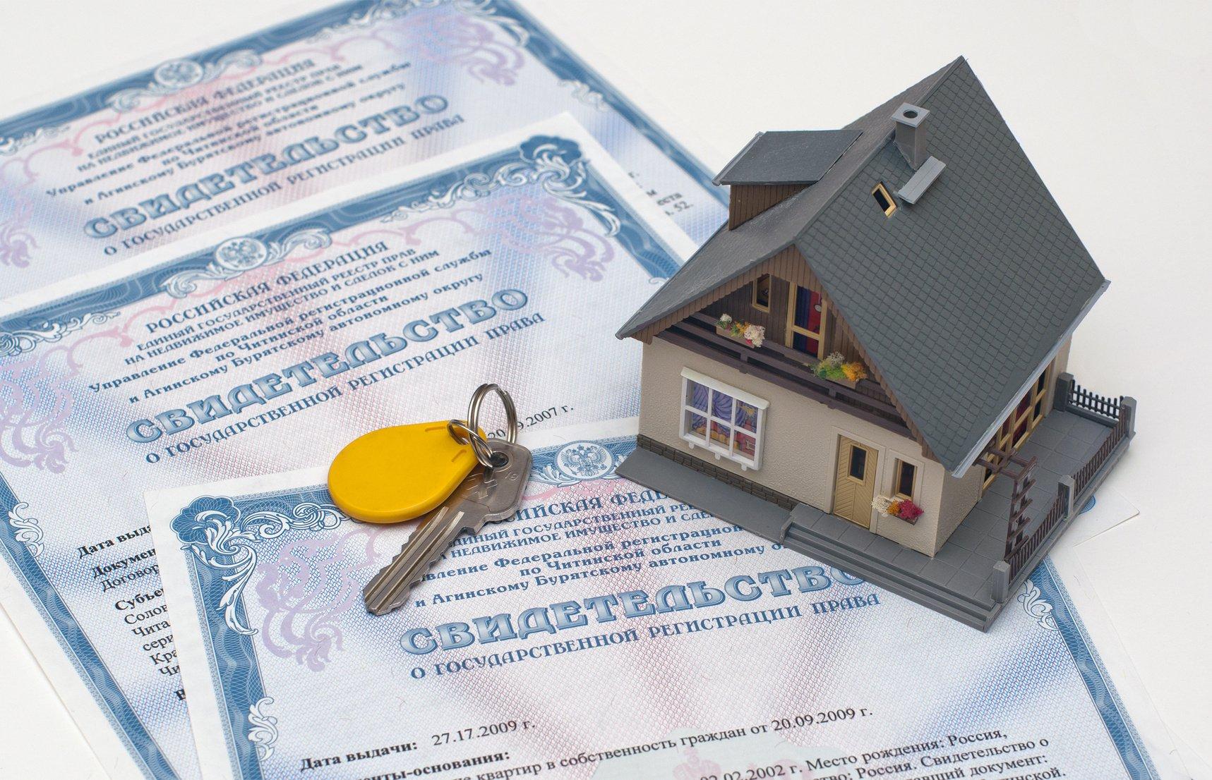 Для чего нужна регистрация недвижимости?