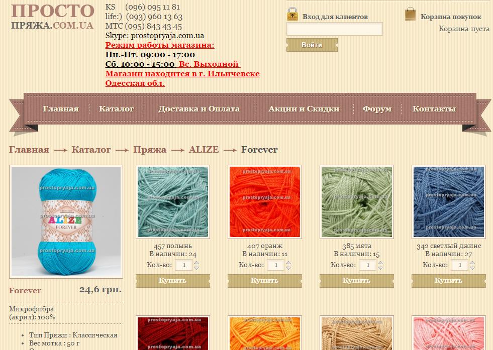Интернет Магазин Пряжи Украина