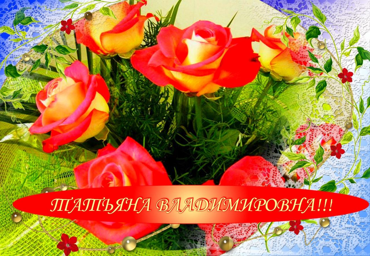 открытка с днем рождения для татьяны ивановны рожден