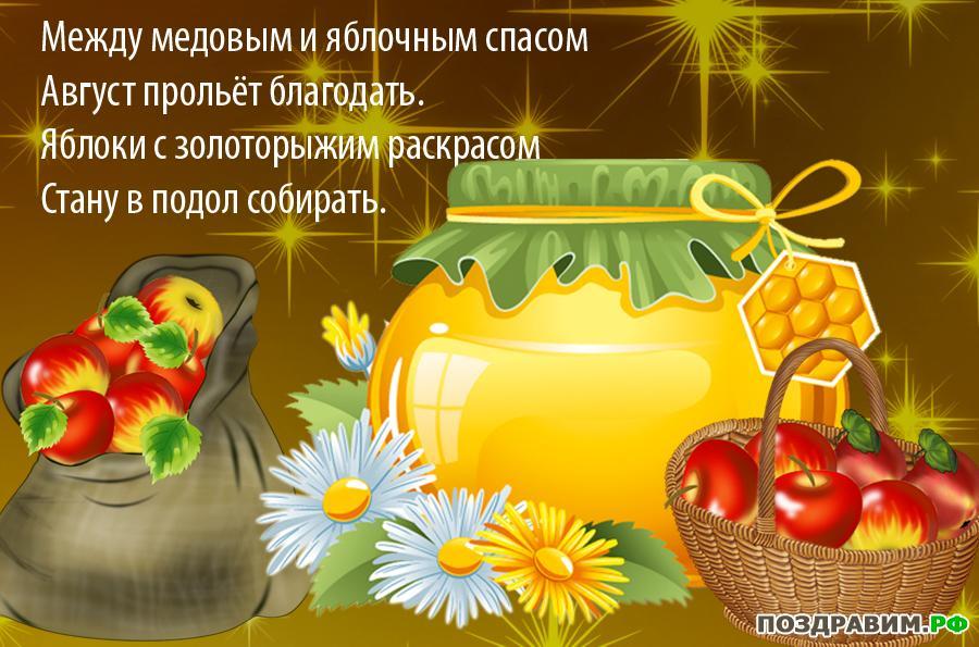 Картинки с яблочным спасом с надписями