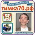 Константин Тимин