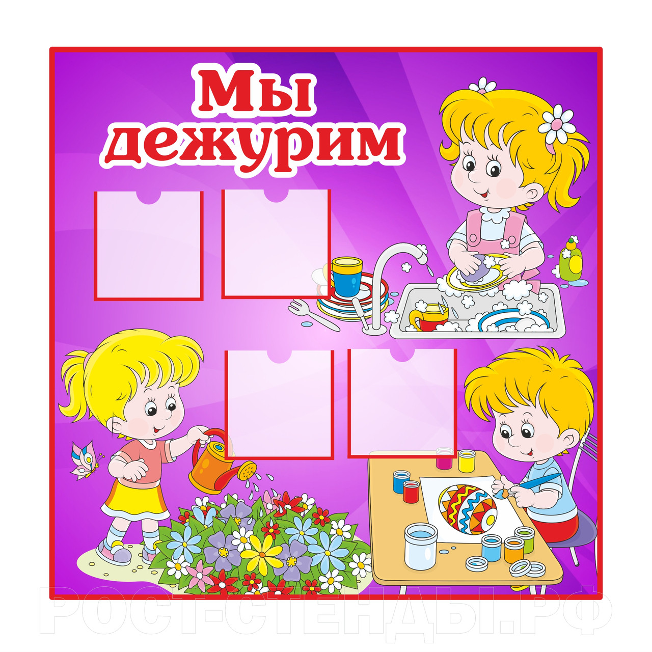 Детский сад картинки на стенд