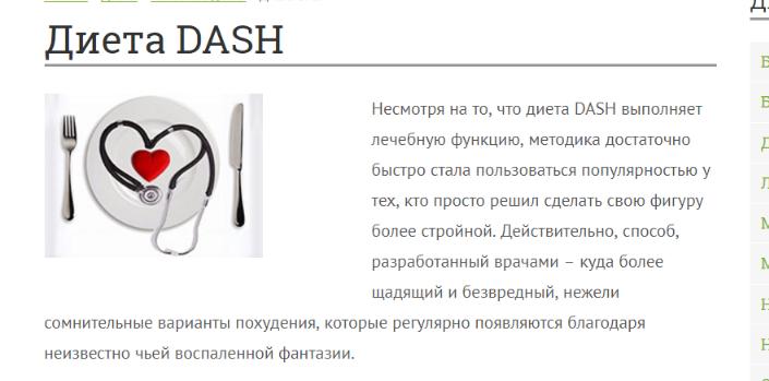 Диета dash меню отзывы