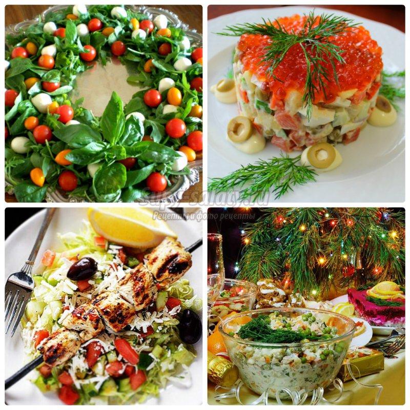 меню салатов с фото на новый год