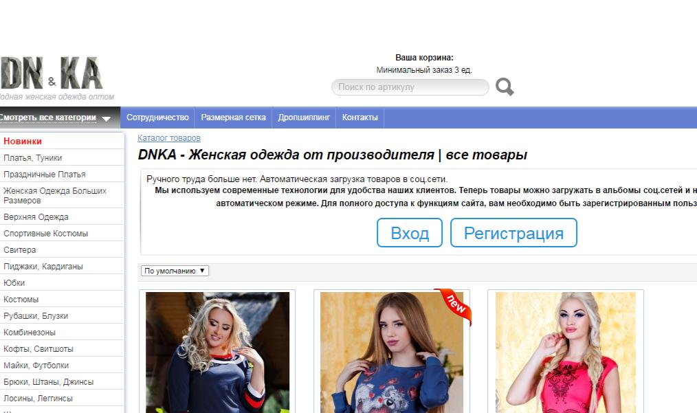4405fca79da29 DNKA - женская одежда оптом от производителя   сайты оптовых покупок ...