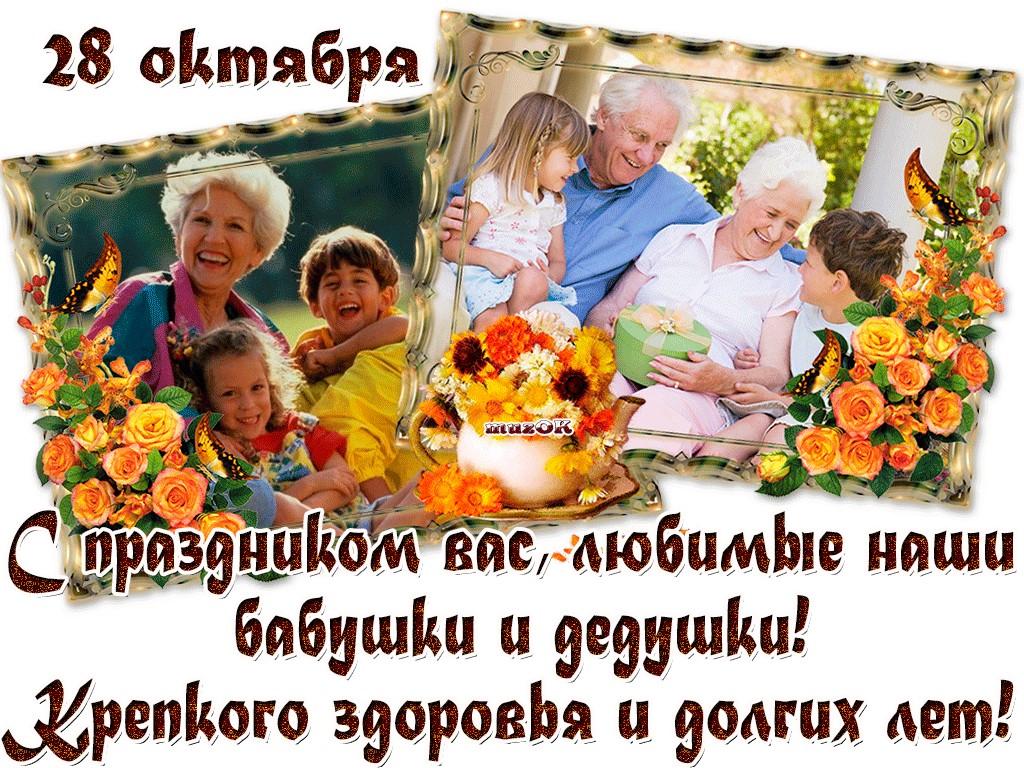 Музыкальная открытка с днем бабушки и дедушки
