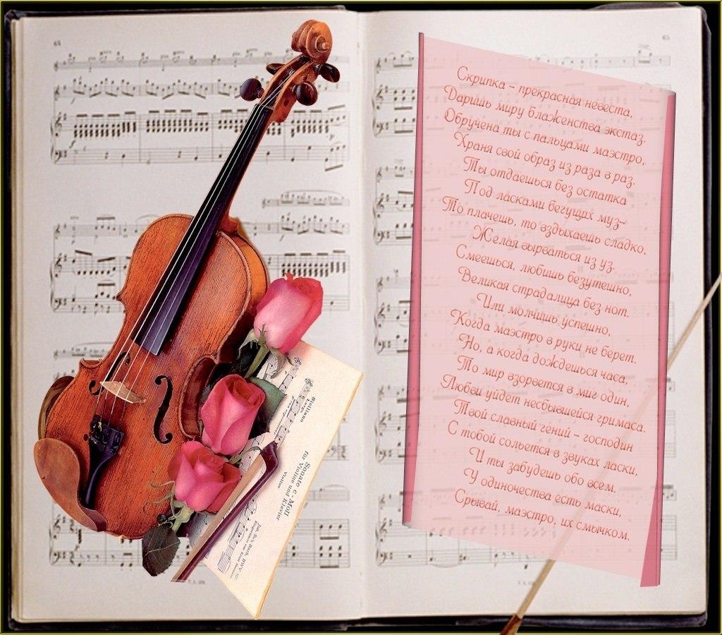 наблюдается поздравления с днем учителя музыки в стихах красивые короткие загадані бажання обов'язково