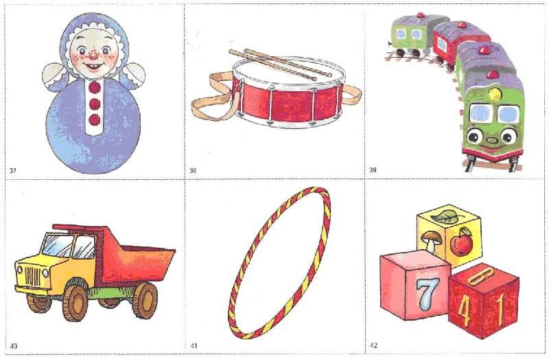 Предметные картинки на тему игрушки
