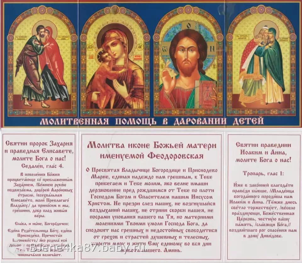 Молитвы иконе пресвятой богородицы «скоропослушница».