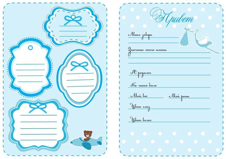 Картинки для альбома для новорожденного