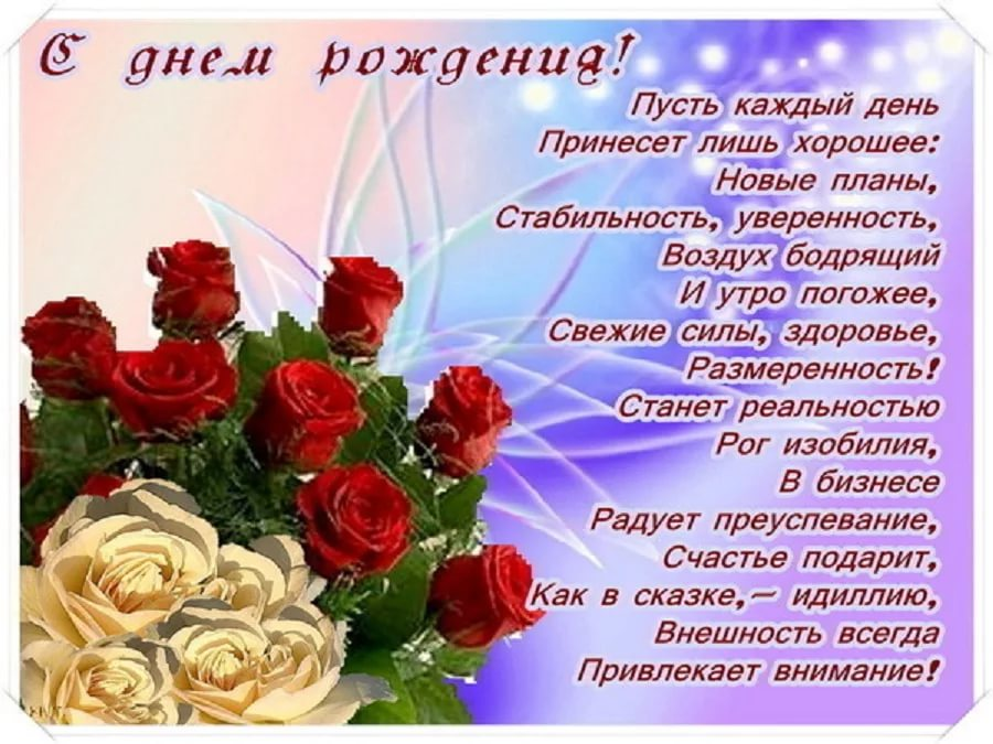 Поздравление с днем рождения женщине в стихах красивые по имени