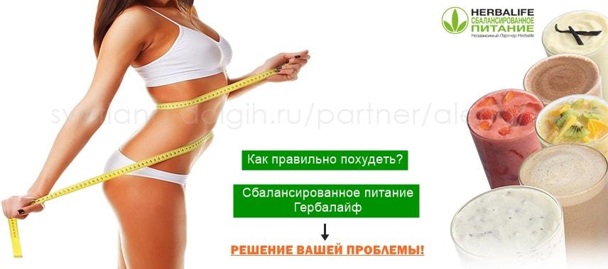 Гербалайф похудение без диеты голода сохраняя