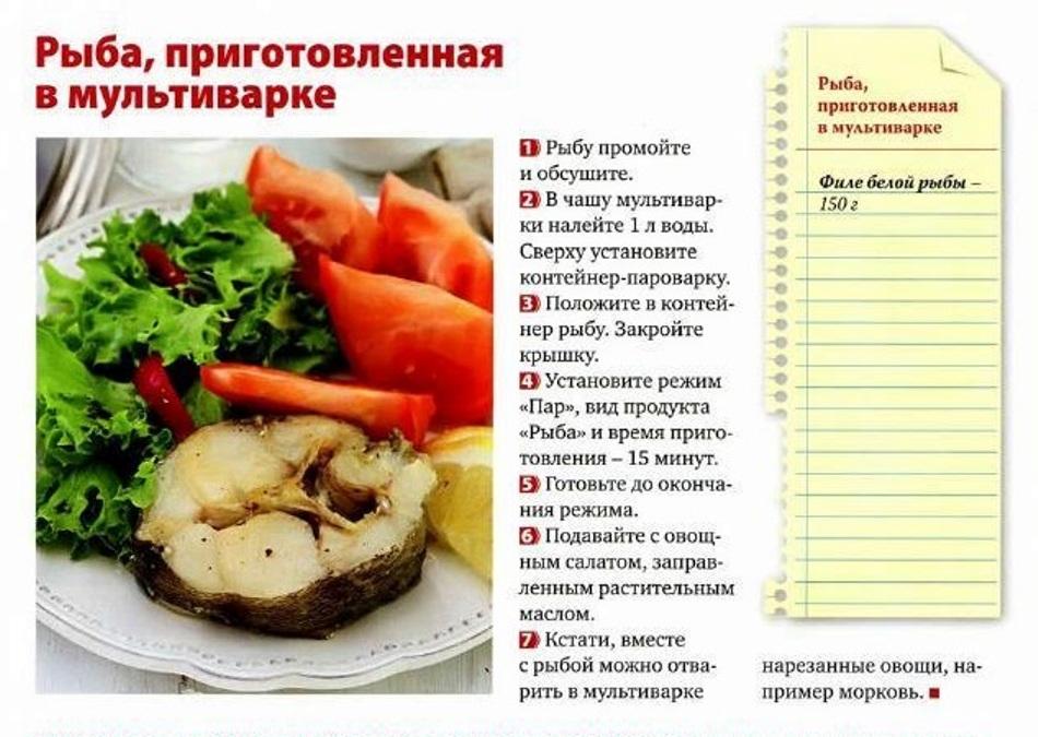 еда из рыбы в мультиварке рецепты решила написать магазине