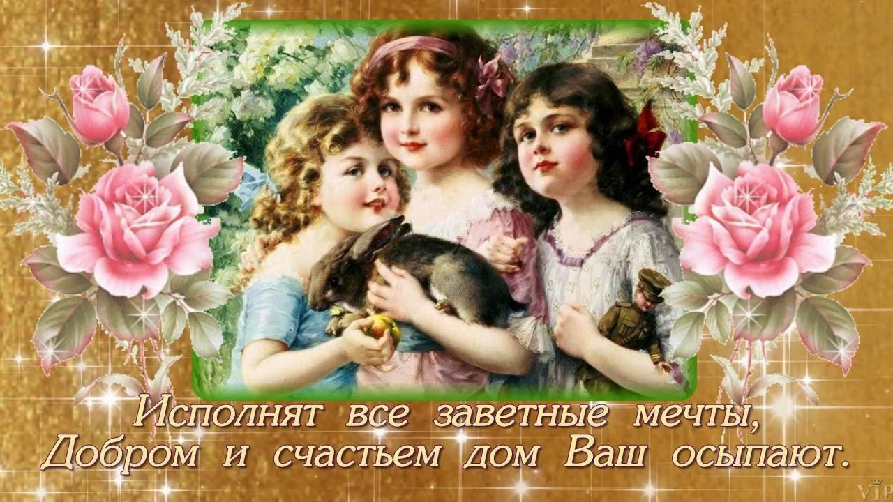 С праздником веры надежды и любови картинки красивые