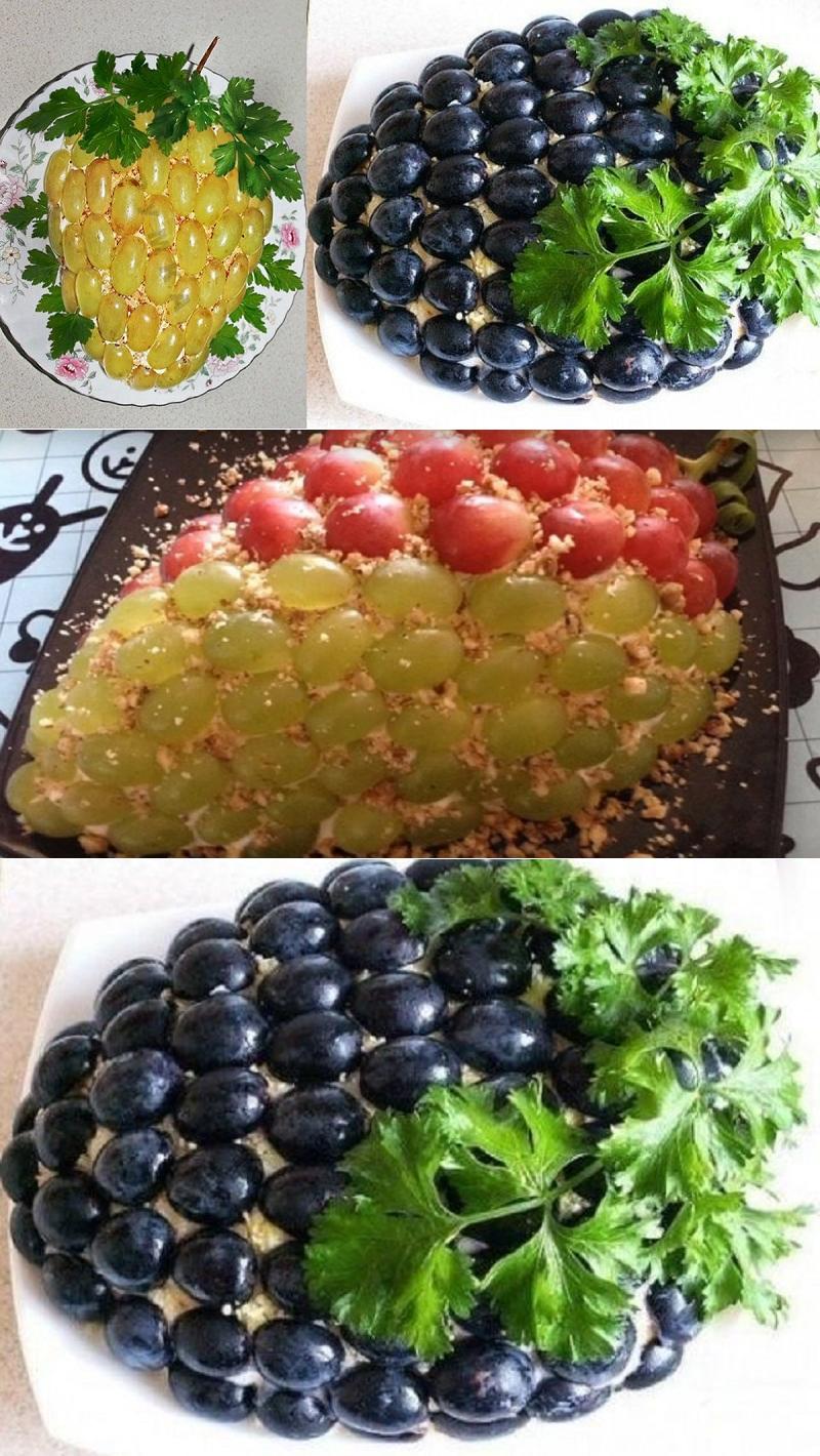 рецепт салата виноградная гроздь с фото количеству ясных солнечных