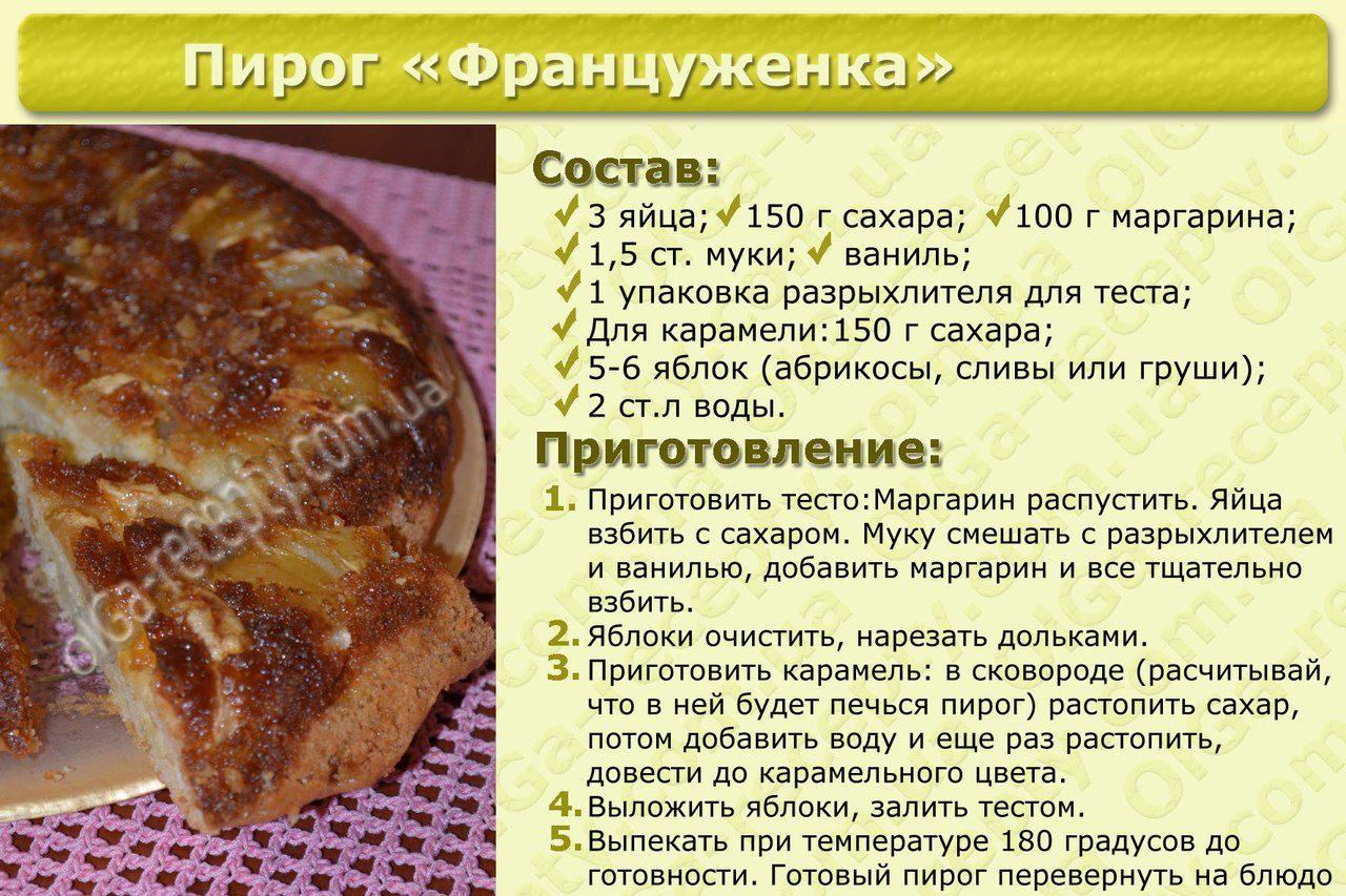 данные рецепты легких пирогов картинки отдельной мисочке