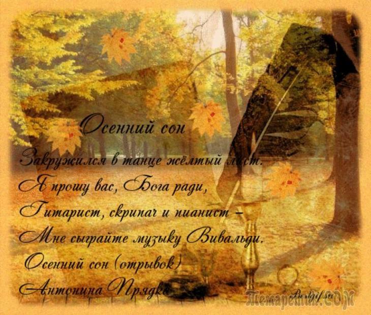 стихи о осени поздравления любимому золотых сережек