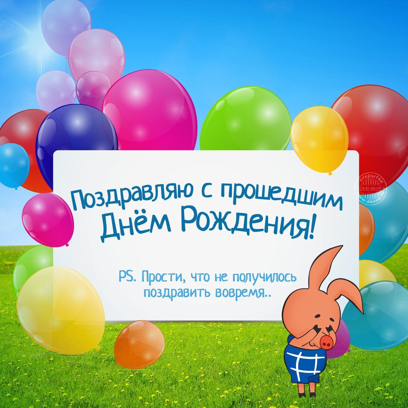 Поздравление с днем рождения наоборот