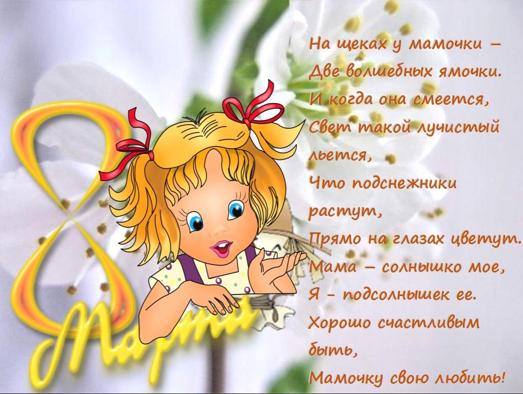 Поздравления с 8 марта красивые от детей