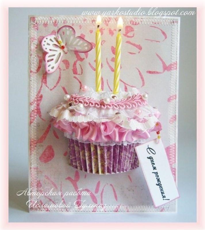 Сделать открытку с днем рождения девочке
