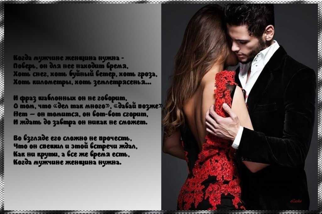 стихотворения знакомство с мужчиной