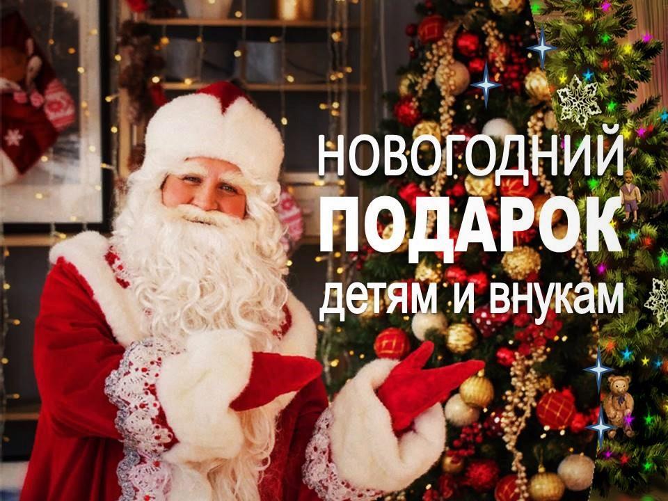 С новым годом поздравления внуку