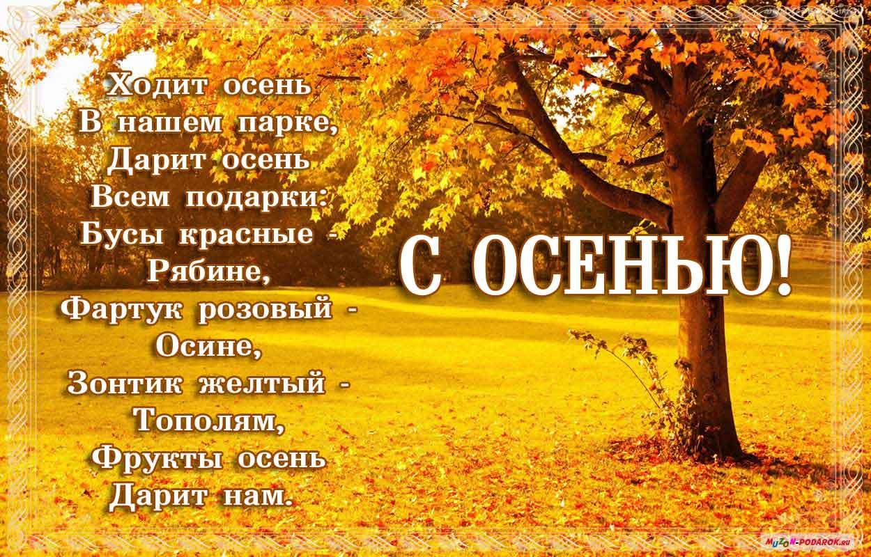 Вот и осень пришла стихи короткие