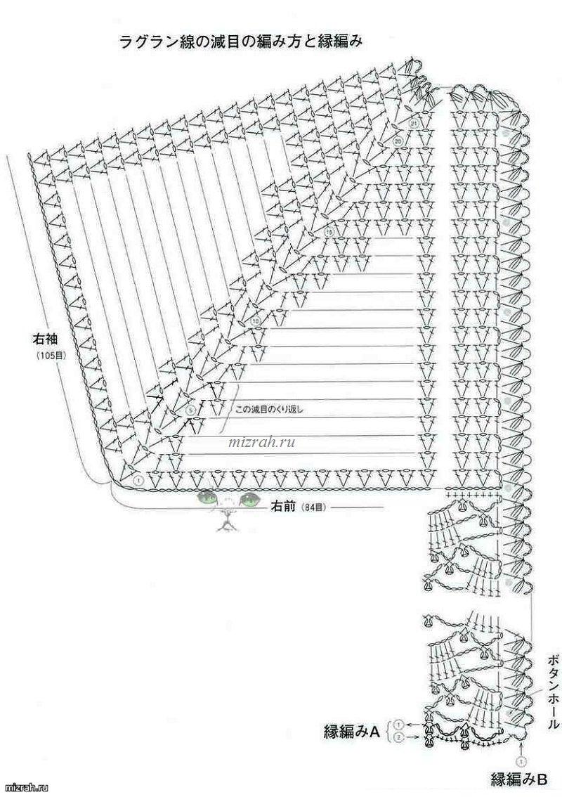 Реглан крючком сверху для детей схема фото 449