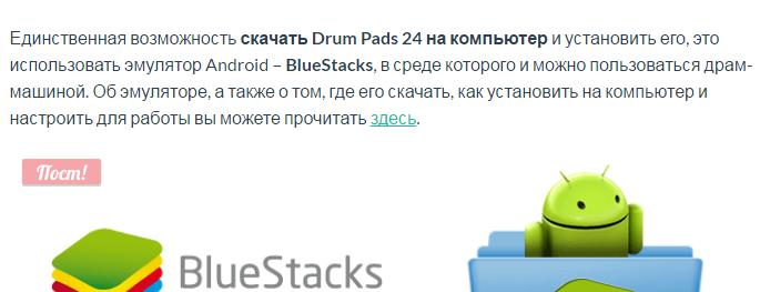 Скачать drum pad machine на компьютер windows 7, 8, 10 бесплатно.