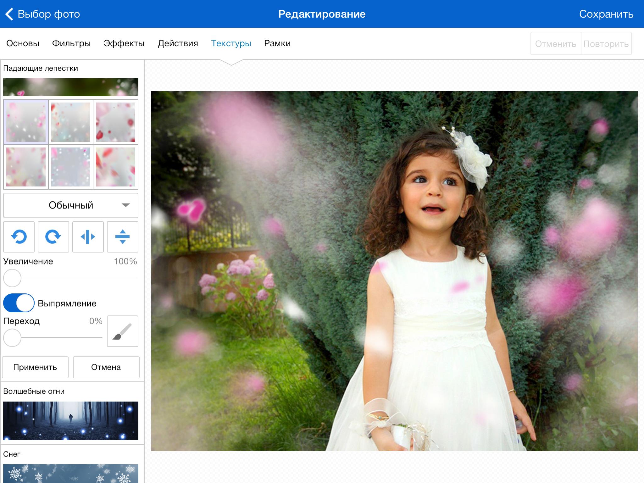 программы для наложения наклеек на фото высокого качества