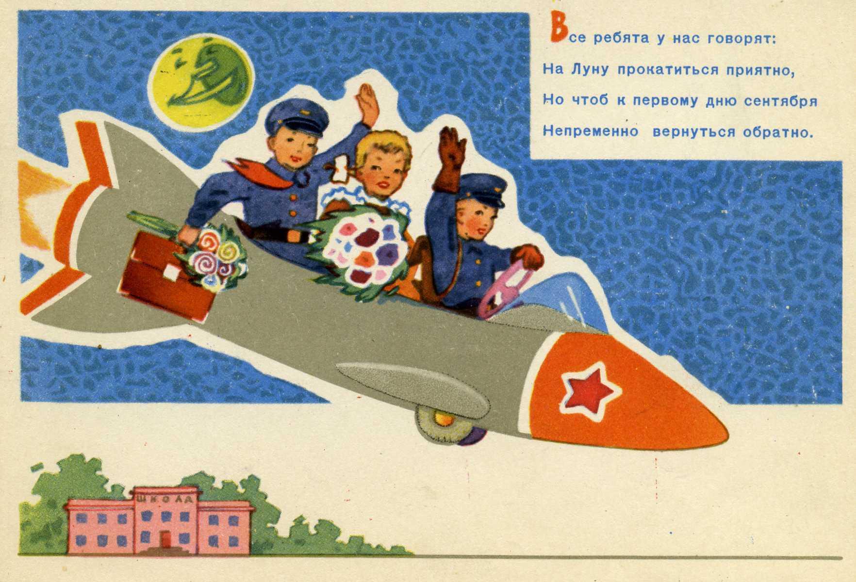 С днем космонавтики старые открытки грозном