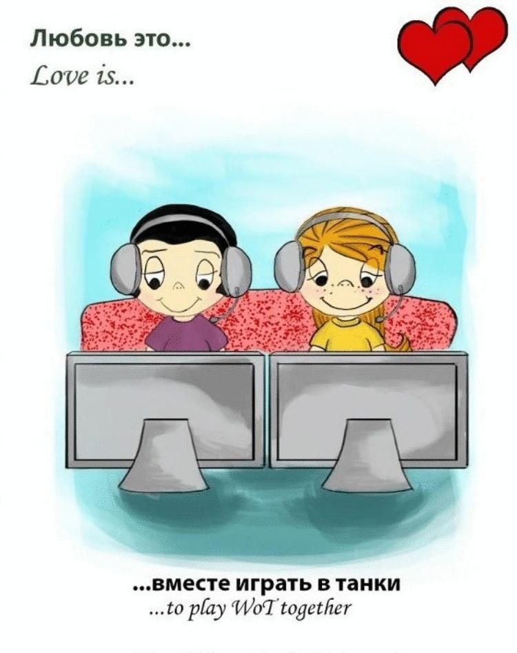 Приколы с картинкой любовь это